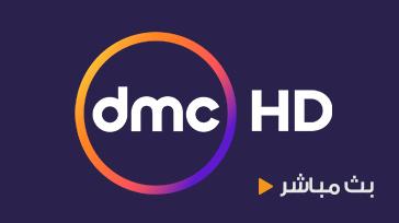قناة دى ام سى DMC بث مباشر بدون تقطيع أو تشويش البث الحى المباشر لقناة دى إم سى الجديدة مجموعة القنوات الفضائية الجديدة