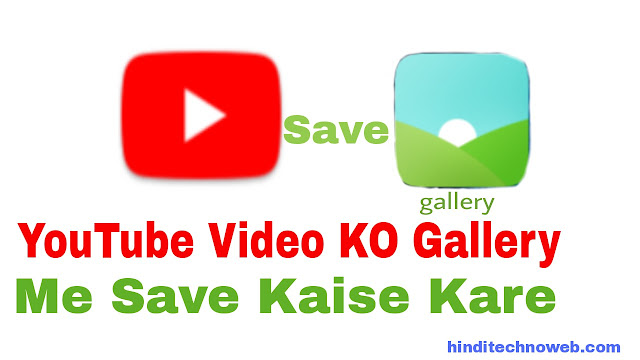 YouTube Video Ko Gallery Me Save Kaise Kare / Youtube video gallery me save karna ka tarika