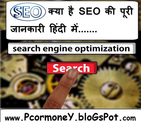 seo kya hai, what is seo and how to use seo, seo ki puri jankari hindi me, seo is the best way to increase website and blog traffic-pcormoney.blogspot.com