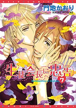 Seito Kaichou ni Chuukoku Manga