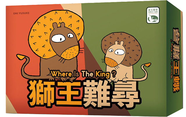Where is the king? 獅王難尋