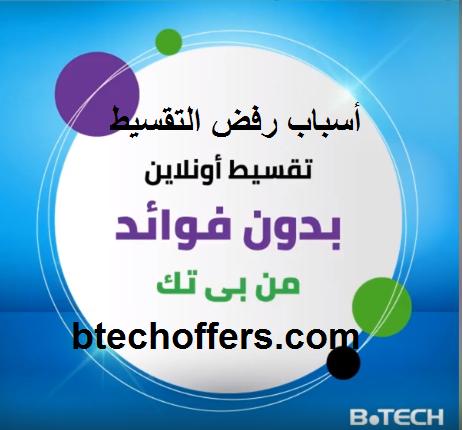 أسباب الرفض للتقسيط من بى تك مصر 2021