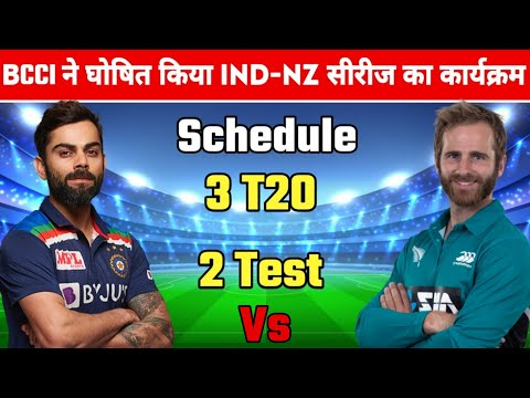 New Zealand tour of India 2021 Schedule, Fixtures, Squads | IND vs NZ 2021 Team Captain and Players List