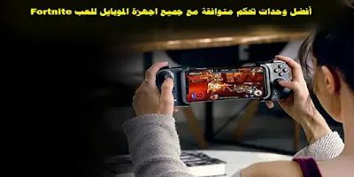 أفضل وحدات تحكم متوافقة مع جميع أجهزة الموبايل للعب Fortnite
