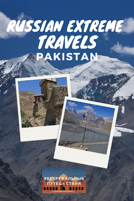 Russian Extreme Travels, Altai, Pakistan