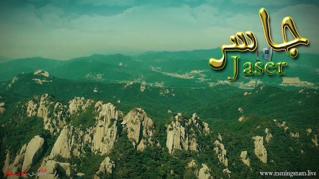 معنى اسم جاسر, وصفات حامل, هذا الإسم jasser, jasir, jaser,