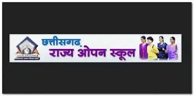 cg open school 12th result cgsos chhattisgarh open school 12th result 2021 chhattisgarh vihaar cg open school 12th result 12th result cg open school