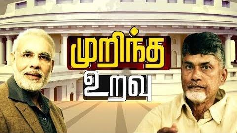 Telugu Desam Party quits NDA alliance: Possible for No Confidence Motion? | #TeluguDesam #BJP #Modi