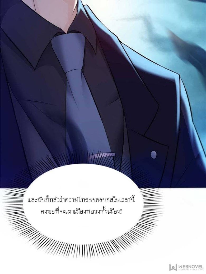 Perfect Secret Love: The Bad New Wife is a Little Sweet - หน้า 25