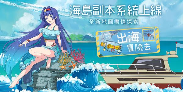 《小森生活》全新「海島副本」系統