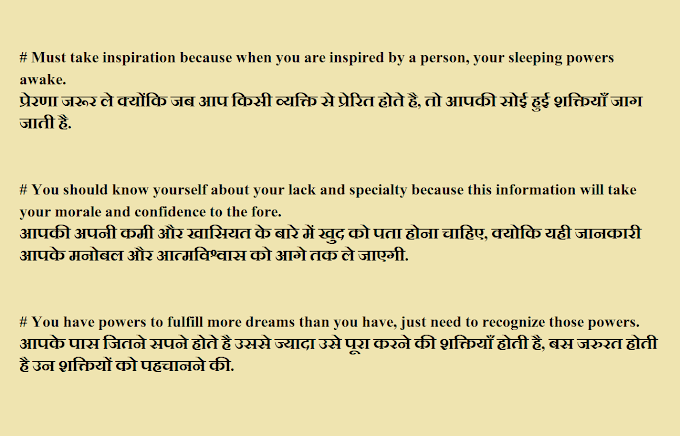 Quote | Good Thought Related-Inspiration-Power-Awake-Lack-Specialty-Information-Confidence (हिंदी में भी)