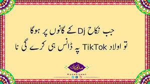 Dj Nikkah Tiktok Ulaad Urdu Joke