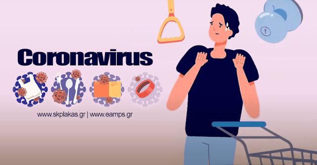 Coronavirus και επιφάνειες: Ποιος είναι ο πραγματικός κίνδυνος;