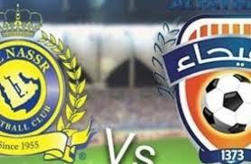 يلا شوت مباراة النصر والفيحاء مباشر 29-08-2020 مباراة النصر ضد الفيحاء والقنوات الناقلة في الدوري السعودي