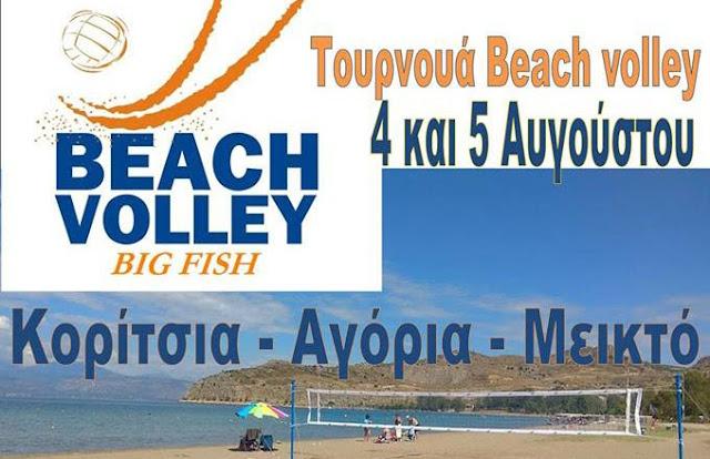 Ναύπλιο: Τουρνουά Beach Volley στη Καραθώνα
