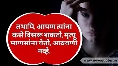 99+ Best Konich Konach Nast Status in Marathi 2020