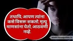 99+ Best Konich Konach Nast Status in Marathi 2021