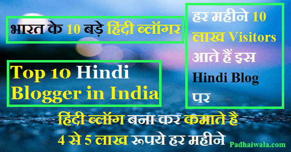 Best Hindi Blog : Top Indian Blogger