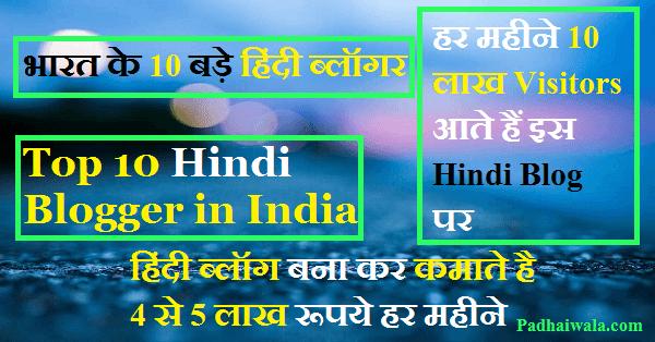 Best Hindi Blog : Top Indian Blogger