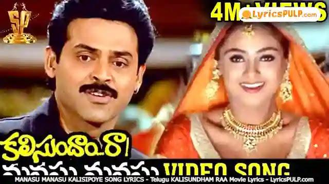 MANASU MANASU KALISIPOYE SONG LYRICS - Telugu KALISUNDHAM RAA Movie Lyrics - LyricsPULP.com