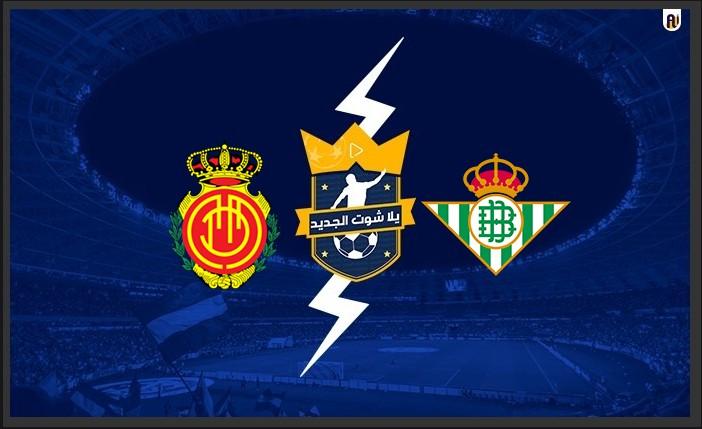 نتيجة مباراة ريال بيتيس وريال ماريوكا اليوم  في الدوري الاسباني