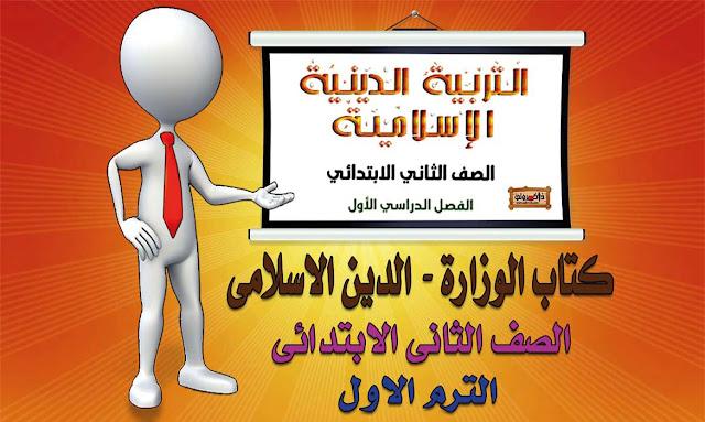 كتاب التربية الدينية الاسلامية للصف الثانى الابتدائى ترم أول