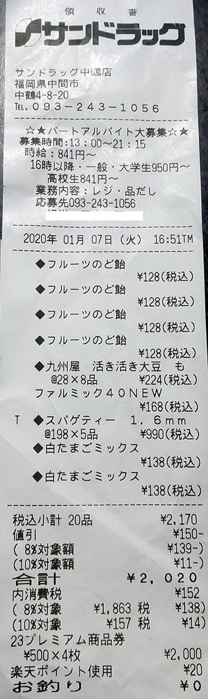 サンドラッグ 中鶴店 2020/1/7 のレシート