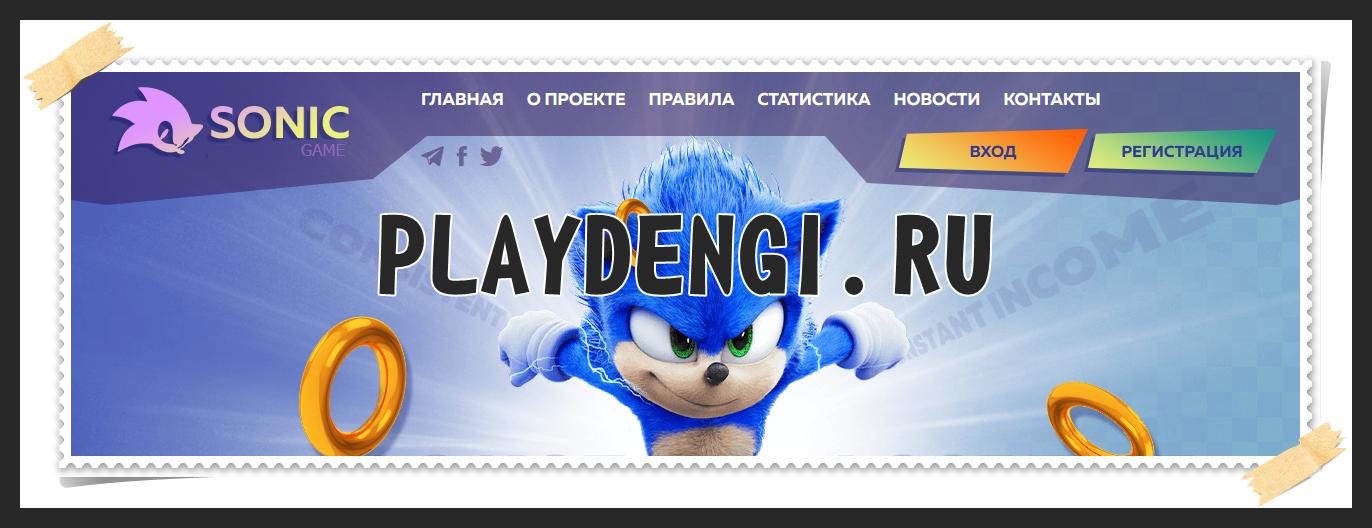 Sonik-game.ru – Отзывы, развод, платит или лохотрон? Мошенническая игра с выводом денег