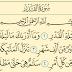 شرح وتفسير سورة القدر surah Al-Qadr