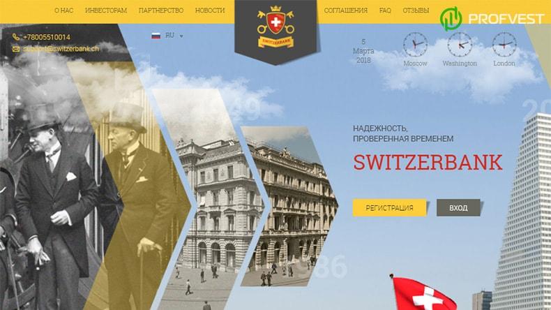SwitzerBank обзор и отзывы HYIP-проекта