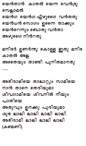 Kanmani Anbodu Lyrics in Malayalam