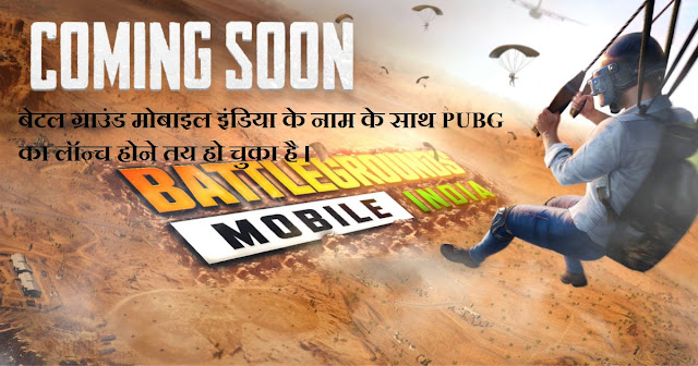 PUBG Mobile India has been officially renamed as Battlegrounds Mobile India
