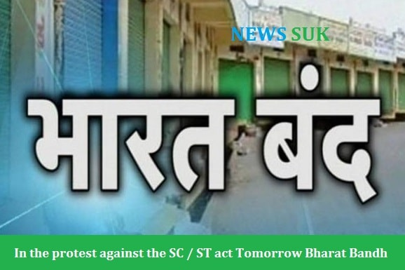 In the protest against the SC ST act Tomorrow Bharat Bandh