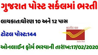 Gujarat post circle recruitment 2020