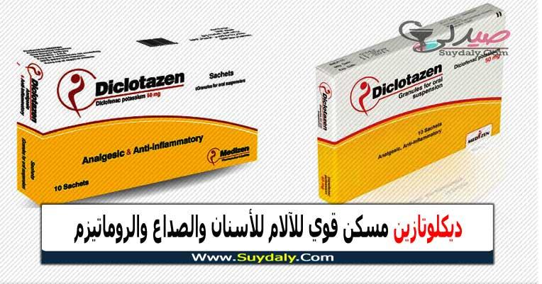 ديكلوتازين Diclotazen أكياس فوار مضاد للالتهاب ومسكن للآلام للصداع والأسنان والروماتيزم السعر في 2020