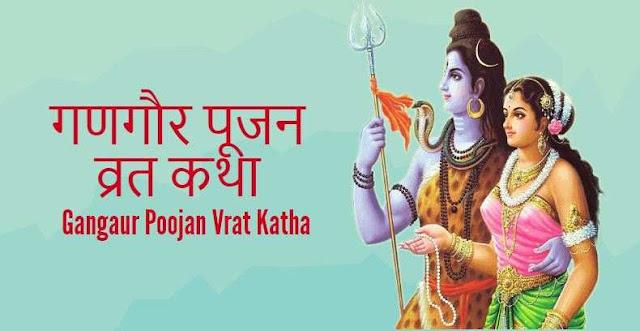 Gangaur Poojan Vrat Katha