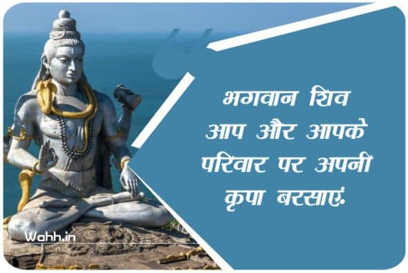 Shivratri Quotes In Hindi With Images