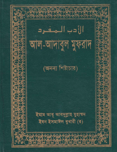 Free Bangla Namaz Shikha Book Download-Bangla Islamic Book