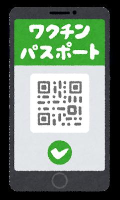 ワクチンパスポートのイラスト(スマートフォン)