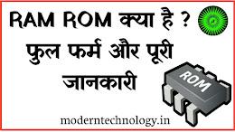 RAM, ROM क्या है, फूल फॉर्म के साथ पूरी जानकारी