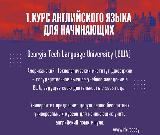 учить английский бесплатно