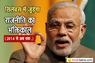 modi bhakti satire
