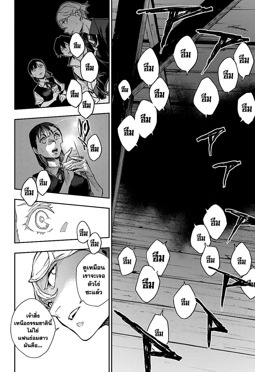 อ่านการ์ตูน Phantom Seer ตอนที่ 3 หน้าที่ 12