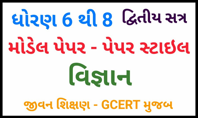 STD 6 TO 8 SCIENCE MODEL PAPER BY JIVAN SHIXAN (GCERT) | SECOND SEMESTER - DOWNLOAD PDF