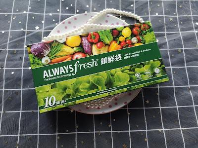 Always Fresh 鎖鮮袋,買新鮮食材都唔怕啦~