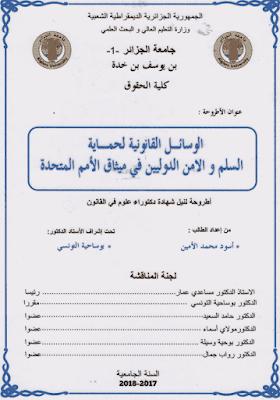 أطروحة دكتوراه: الوسائل القانونية لحماية السلم والأمن الدوليين في ميثاق الأمم المتحدة PDF
