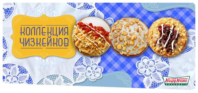 «Коллекция чизкейков» в Криспи Крим, «Коллекция чизкейков» в Krispy Kreme, «Коллекция чизкейков» в Криспи Крим состав цена стоимость, «Коллекция чизкейков» в Krispy Kreme состав цена стоимость
