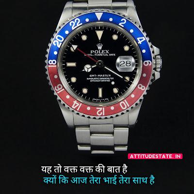 Bhai Bhai Attitude Status in Hindi Friends Forever