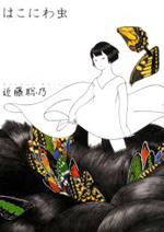 Ladybirds' Requiem Manga