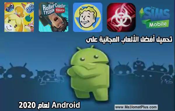 تحميل أفضل الألعاب المجانية على Android لعام 2020